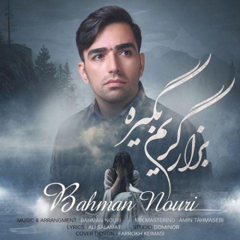 دانلود آهنگ بزار گریم بگیره بهمن نوری