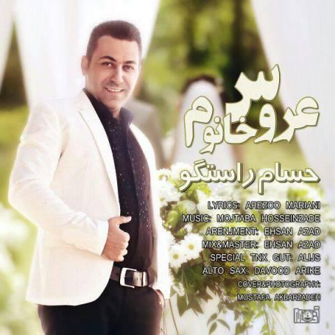 دانلود آهنگ عروس خانم حسام راستگو
