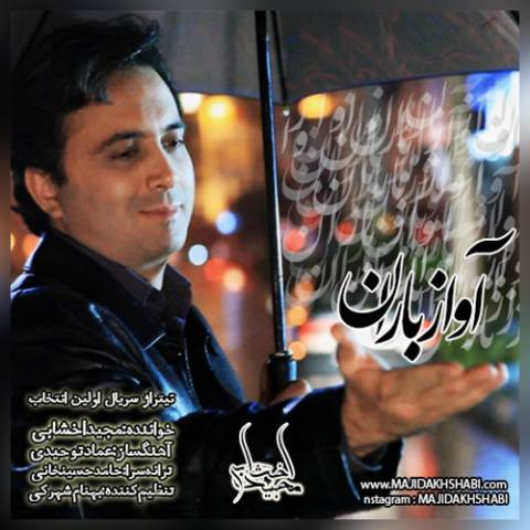 دانلود آهنگ آواز باران مجید اخشابی