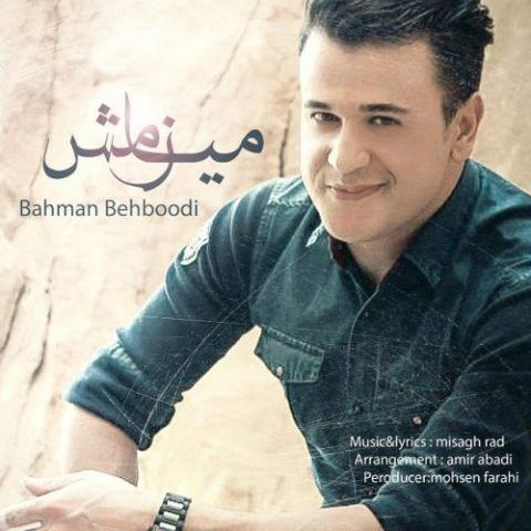 دانلود آهنگ میسازمش بهمن بهبودی