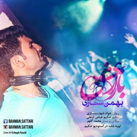 دانلود آهنگ بازار عشق بهمن ستاری