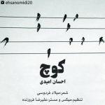 دانلود آهنگ احسان امیدی کوچ