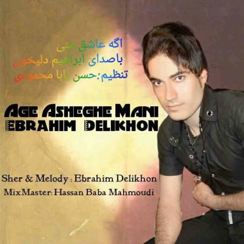دانلود آهنگ اگه عاشق منی ابراهیم دلیخون