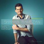 دانلود آهنگ خوشبختی ما شهاب رمضان