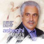دانلود عاشقی محسن قمی