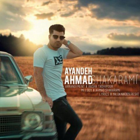 دانلود آهنگ آینده احمد شاکرمی