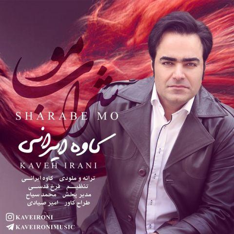 دانلود آهنگ شراب مو کاوه ایرانی