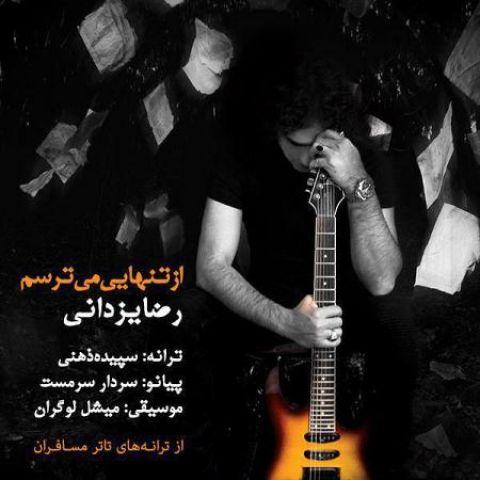 دانلود آهنگ از تنهایی میترسم رضا یزدانی