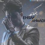 دانلود اهنگ احسان احمدی بنام همه کسم