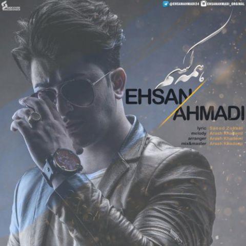 دانلود آهنگ همه کسم احسان احمدی