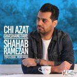اهنگ جدید شهاب رمضان به نام چی ازت قشنگتره