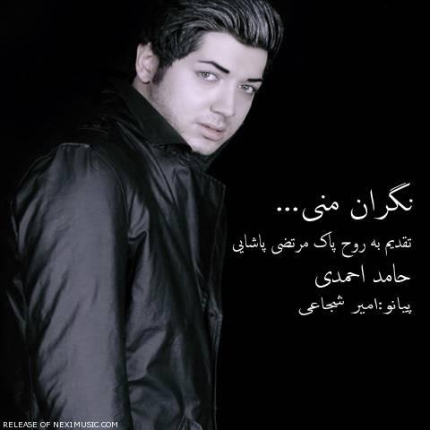 دانلود آهنگ نگران منی حامد احمدی