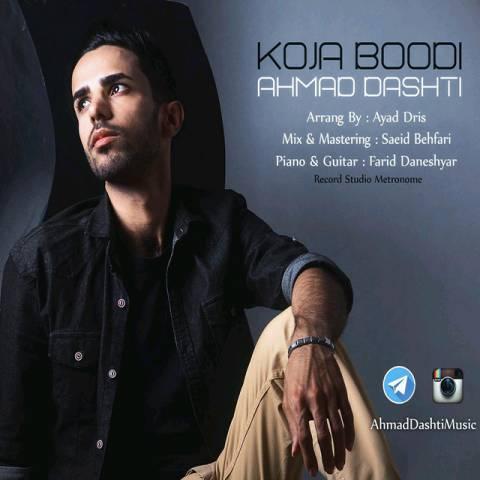 دانلود آهنگ کجا بودی احمد دشتی