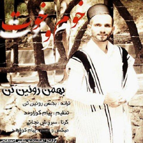 دانلود آهنگ خوم و خوت بهمن روئین تن