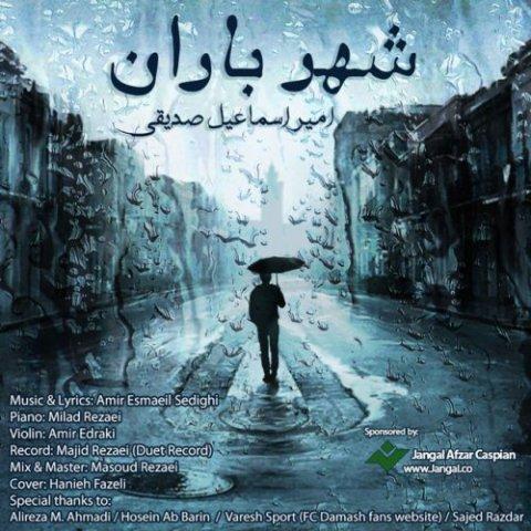 دانلود آهنگ شهر باران امیر اسماعیل صدیقی