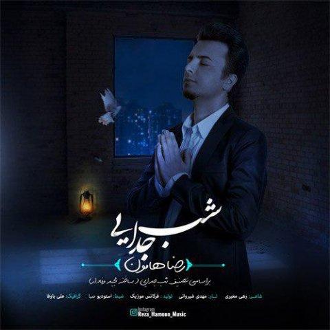 دانلود آهنگ شب جدایی رضا هامون