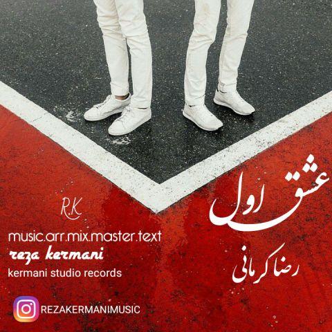دانلود آهنگ عشق اول رضا کرمانی