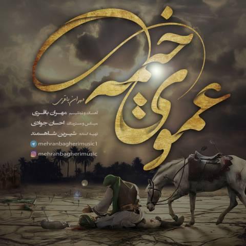 دانلود آهنگ عموی خیمه مهران باقری
