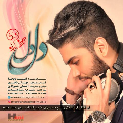 دانلود آهنگ دل دل مهران باقری