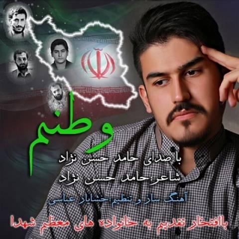 دانلود آهنگ وطنم حامد حسن نژاد