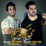 دانلود اهنگ سعید کرمانی و جواد شعبانی بنام هی میگم عاشقتم