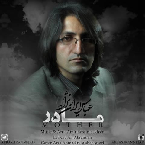دانلود آهنگ مادر عباس ایران نژاد