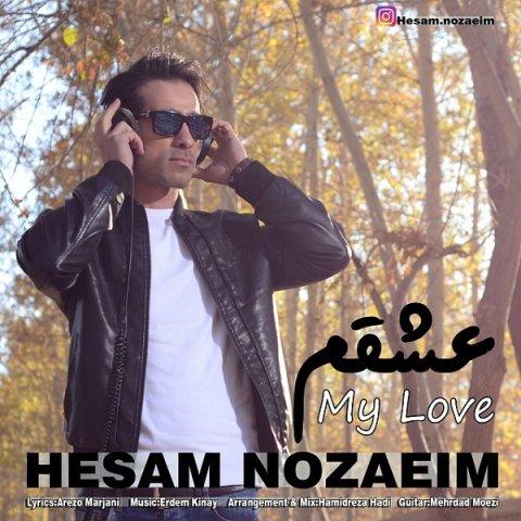 دانلود آهنگ عشقم حسام نوزعیم