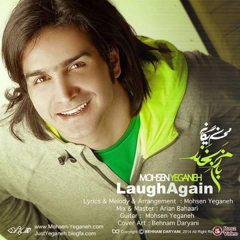 دانلود آهنگ بازم بخند محسن یگانه
