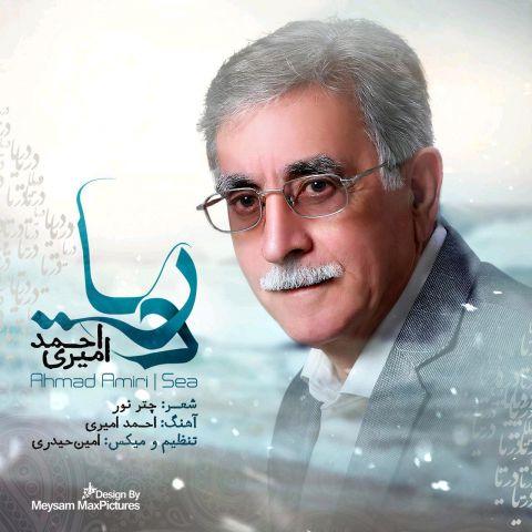 دانلود آهنگ دریا احمد امیری