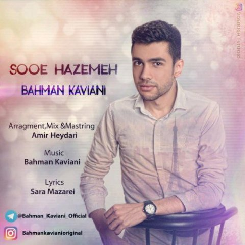 دانلود آهنگ سوء هاضمه بهمن کاویانی