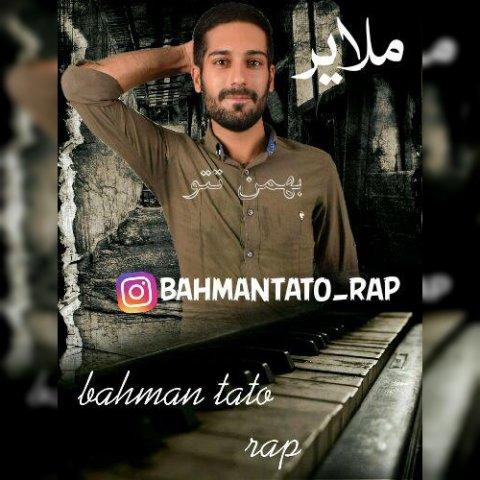 دانلود آهنگ ملایر بهمن تتو و اچ زد دی