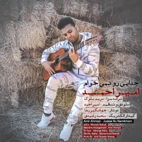 دانلود آهنگ جدایی رو نمی خوام امیر احمد