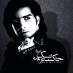 دانلود اهنگ محسن یگانه بنام خاکسترم نکن