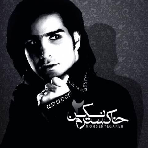 دانلود آهنگ خاکسترم نکن محسن یگانه