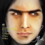 آهنگ جدید محسن یگانه نا امیدم میکنی