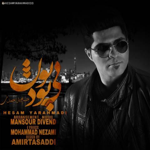 دانلود آهنگ بی تو بودن حسام یار احمدی