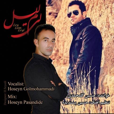 دانلود آهنگ لی لم لیل حسین گل محمدی