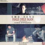 اهنگ جدید Emo Band بنام حال دل من