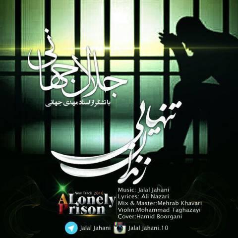 دانلود آهنگ زندان تنهایی جلال جهانی