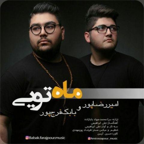 دانلود آهنگ ماه تویی امیر رضاپور و بابک فرج پور
