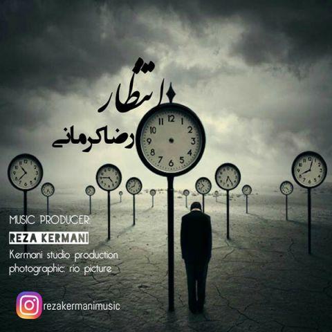 دانلود آهنگ انتظار رضا کرمانی