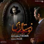 متن آهنگ محمد یاوری نوستالوژی