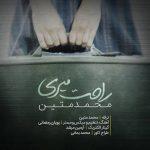 متن اهنگ محمد متین راحت میری