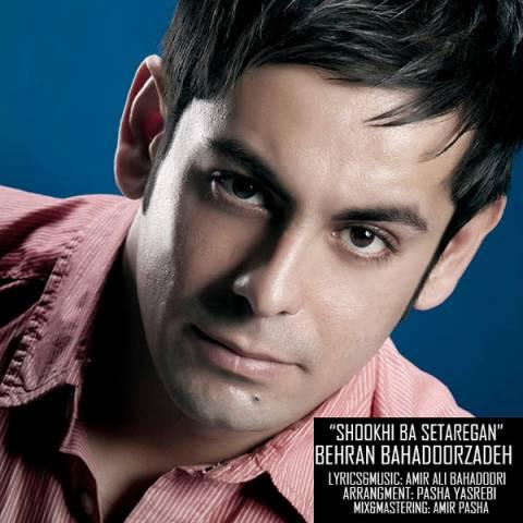دانلود آهنگ شوخی با ستارگان بهرنگ بهادرزاده