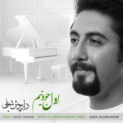 دانلود آهنگ اول جوونیم داریوش شریفی