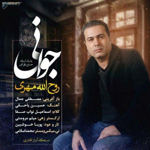 دانلود آهنگ جوانی روح الله مهری