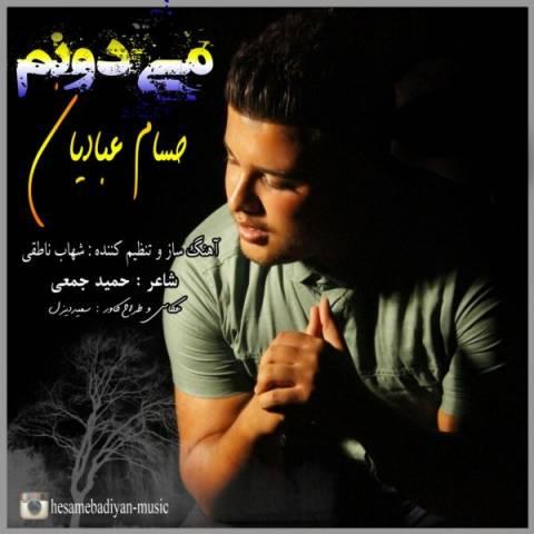دانلود آهنگ میدونم حسام عبادیان