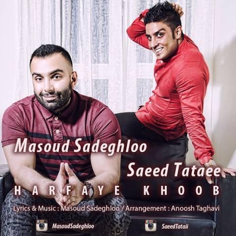دانلود آهنگ حرفهای خوب مسعود صادقلو و سعید تاتایی