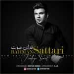 آهنگ بهمن ستاری فدای سرت