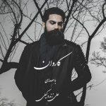 دانلود اهنگ جدید علی زند وکیلی کاروان